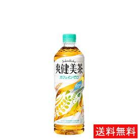 【代引き不可】爽健美茶 PET 600ml(24本入り) 【全国送料無料】【キャンセル不可】