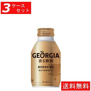 【代引き不可】【3ケースセット】ジョージア 香る微糖 ボトル缶 260ml(24本入り) 【全国送料無料】【キャンセル不可】
