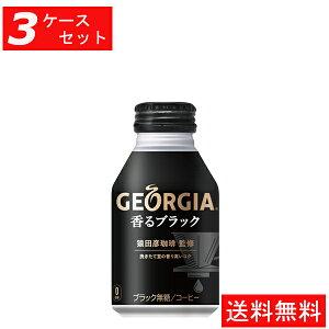 【代引き不可】【3ケースセット】ジョージア香るブラック 260mlボトル缶(24本入り) 【全国送料無料】【キャンセル不可】