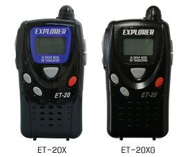 【RSL】エフ・アール・シー(F.R.C) EXPLORER 特定小電力無線機 トランシーバー インカム イヤホンマイク付 2台セット ET-20X