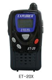 楽ロジ対象商品 ET-20X エフ・アール・シー(F.R.C) EXPLORER 特定小電力無線機 トランシーバー インカム イヤホンマイク付 2台セット ET20X