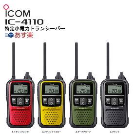 楽ロジ対象商品 IC-4110 アイコム 特定小電力無線機 トランシーバー インカム IC4110