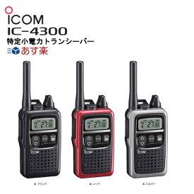 楽ロジ対象商品 IC-4300 アイコム 特定小電力無線機 トランシーバー インカム IC4300