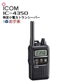 楽ロジ対象商品 IC-4350 アイコム 特定小電力無線機 トランシーバー インカム 中継器対応 IP67 IC4350