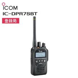 IC-DPR7S BT 簡易無線機(登録局)5W アイコム