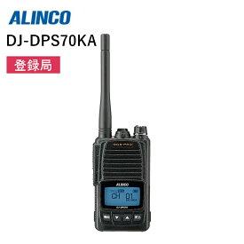 楽ロジ対象商品 DJ-DPS70KA アルインコ デジタル簡易無線機 インカム トランシーバー dj-dps70 ALINCO