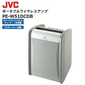 【在庫有り!即日発送可(9/17 11:00時点)】PE-W51DCDB ポータブルワイヤレスアンプ (CDプレーヤー搭載、ダイバシティ1波 標準対応) JVCケンウッド