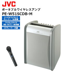 【在庫有り!即日発送可(9/17 11:00時点)】PE-W51SCDB-M ポータブルワイヤレスアンプ (CDプレーヤー搭載、シングル1波 標準対応、ワイヤレスマイク1本同梱) JVCケンウッド