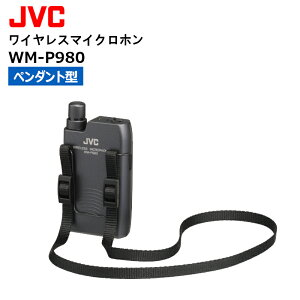 WM-P980 ワイヤレスマイクロホン(ペンダント型)JVCケンウッド