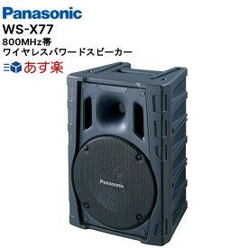 楽ロジ対象商品 WS-X77(パナソニック) 800MHz帯PLLワイヤレスパワードスピーカー Panasonic
