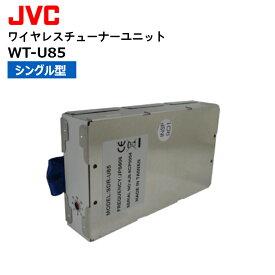 WT-U85 シングル・ワイヤレスチューナーユニット JVCケンウッド
