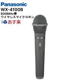 楽ロジ対象商品 WX-4100B パナソニック Panasonic ワイヤレスマイクロホン 800MHz WX4100B