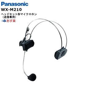 楽ロジ対象商品 WX-M210(パナソニック) Panasonic ヘッドセット型マイクロホン