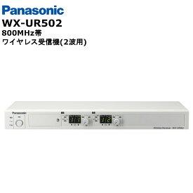 WX-UR502 パナソニック(Panasonic) 800MHz帯ワイヤレス受信機(2波用) WXUR502