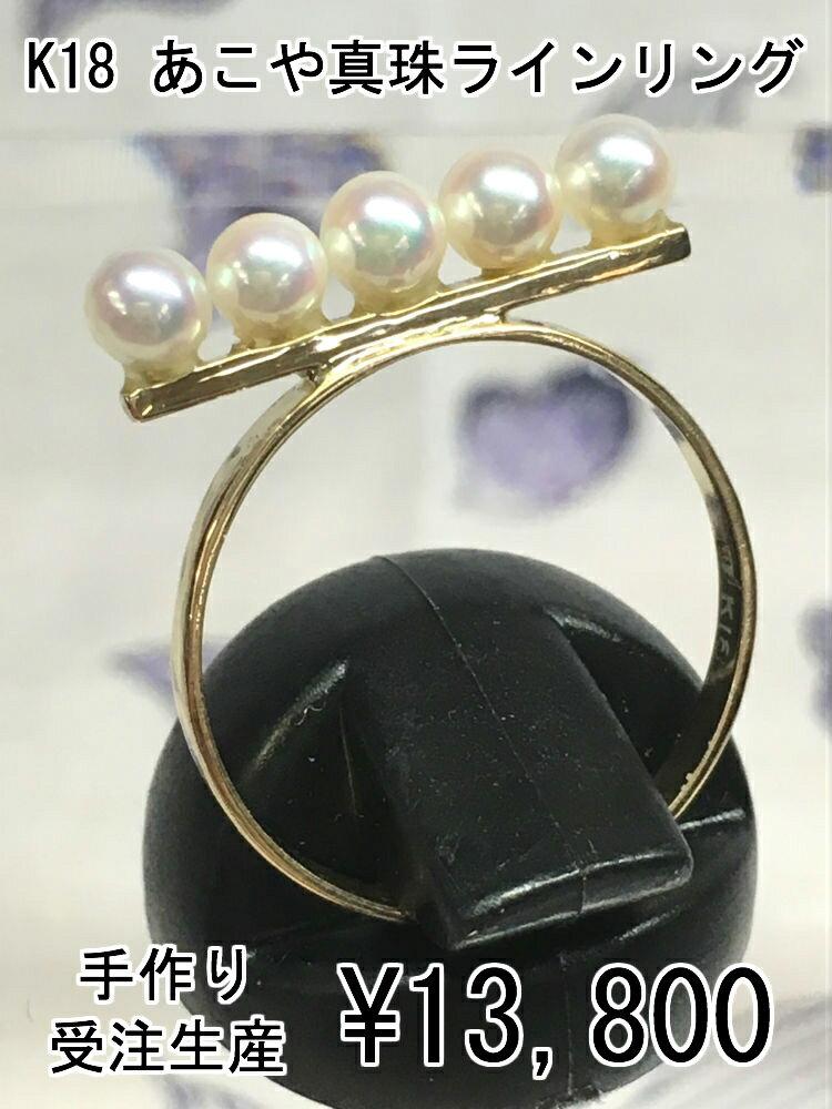【送料無料】手作り【受注生産】あこや真珠 ベビーパール シンプル ライン リング #134 指輪 あこやパール 真珠 パール Pearl