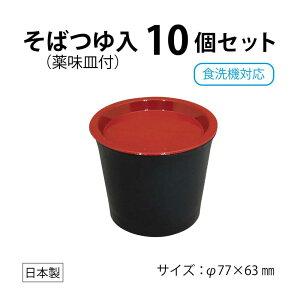 そばつゆ入 (薬味皿付) 10個セット 食洗機対応【ざるそば 器 セット ざるうどん 器 薬味 皿樹脂製  業務用  日本製 飲食店 蕎麦屋 和風 ポイント消化 消費】