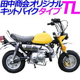 【予約販売 次回 8月中旬入荷予定】【新車】キットバイクタイプTL イエロー 50ccエンジン搭載