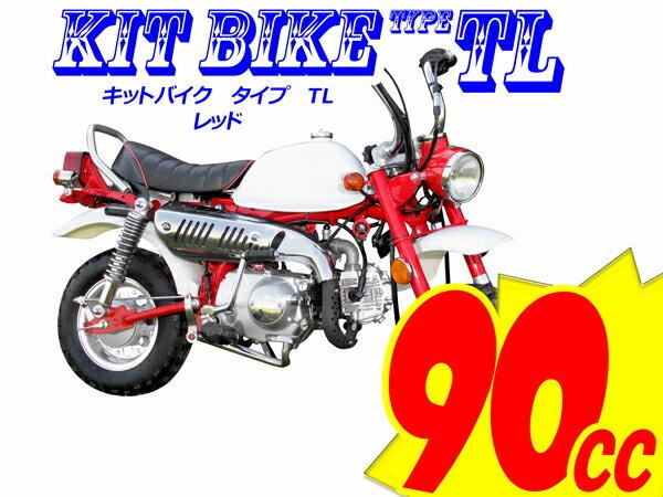 【新車】キットバイクタイプTL レッド 90ccエンジン搭載