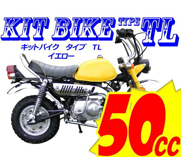【予約販売 6月上旬以降 入荷予定】【新車】キットバイクタイプTL イエロー 50ccエンジン搭載