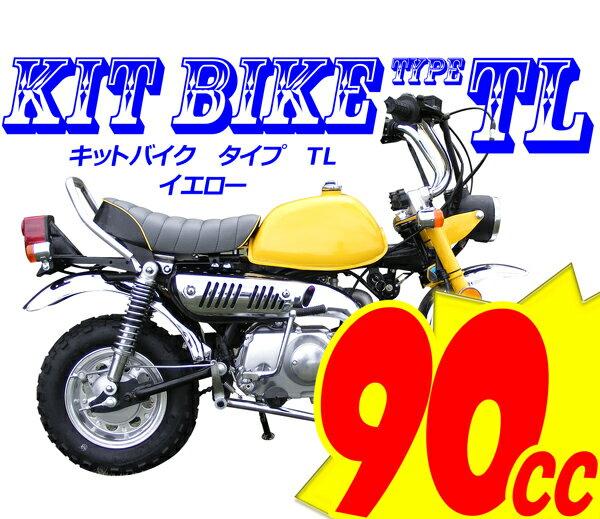 【予約販売 8月中旬以降 入荷予定】【新車】キットバイクタイプTL イエロー 90ccエンジン搭載