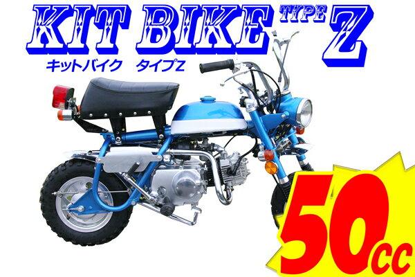 【予約販売 次回3月中旬頃入荷予定】【新車】キットバイクタイプZ 50ccエンジン搭載