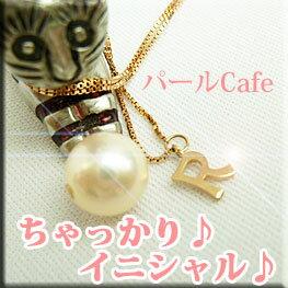 【アコヤ真珠】イニシャルの付いた8.5mm一粒珠ペンダント K10製【真珠 パール】【送料無料】