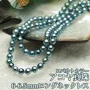 【アコヤ真珠(染め)】アコヤ真珠6-6.5mmロングネックレス80cm デザインマグネット式金具【送料無料】【あす楽対応】…