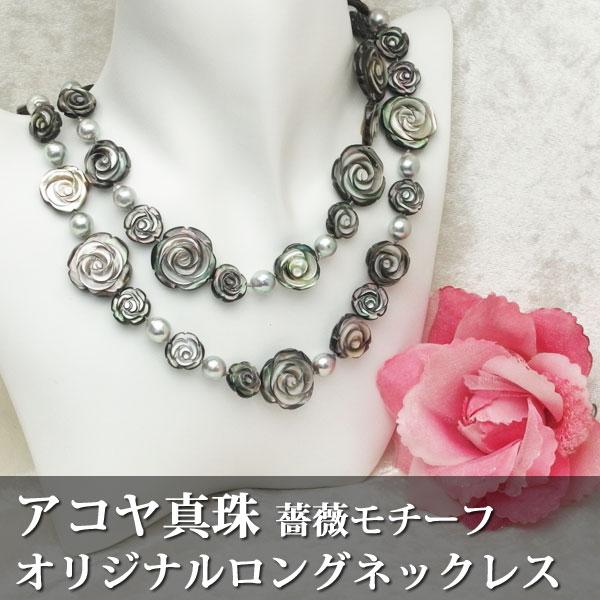 【アコヤ真珠】薔薇モチーフシェルのロングネックレス 80cm【送料無料】【真珠 パール】