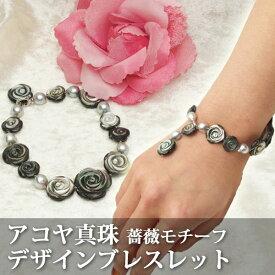 【アコヤ真珠】薔薇モチーフシェルのデザインブレスレット20cm【あす楽対応】