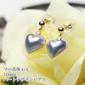 【マベ真珠】K18製 ブルーオーロラカラー 10mmハートピアス【送料無料】【あす楽対応】【smtb-m】【真珠 パール】