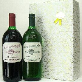 トラーベンモスト、オーストリア産 無添加 ブドウジュース 赤・白2本 ギフトセット