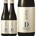 大雪渓、純米吟醸 D 720ml 2本【まとめて値】