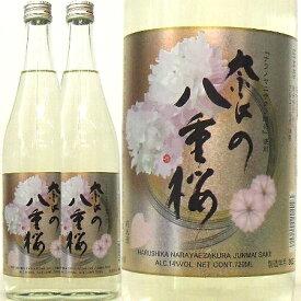 春鹿(奈良)、奈良の八重桜 純米酒 720ml 2本【まとめて値】