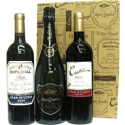 スペイン熟成ワイン3本セット