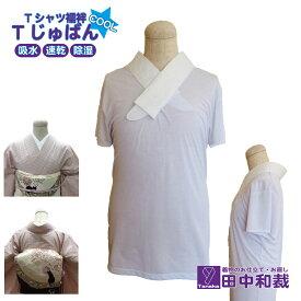TじゅばんCOOL Tシャツ半襦袢 吸水 速乾 除湿 高機能素材 夏用 女性用 TシャツサイズS,M,L,LL、衿ぐりサイズ、半衿の種類、衣紋抜きの有無が選択できる。洗濯機で洗濯も可能。半襦袢、襦袢、長襦袢、うそつき襦袢、着物、レディース