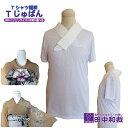 Tじゅばん Tシャツ半襦袢 女性用 TシャツサイズS,M,L,LL、衿ぐりサイズ、半衿の種類、衣紋抜きの有無が選択できる。…