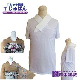 Tじゅばん Tシャツ半襦袢 女性用 TシャツサイズS,M,L,LL、衿ぐりサイズ、半衿の種類、衣紋抜きの有無が選択できる。洗濯機で洗濯も可能。半襦袢、襦袢、長襦袢、うそつき襦袢、着物、レディース
