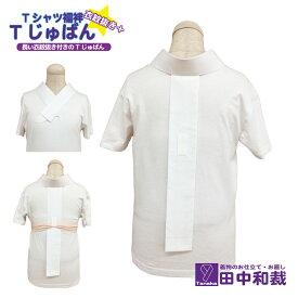 Tじゅばん衣紋抜き+ Tシャツ半襦袢 衣紋抜き付き 女性用 TシャツサイズS,M,L,LL、衿ぐりサイズ、半衿の種類が選択できる。洗濯機で洗濯も可能。半襦袢、襦袢、長襦袢、うそつき襦袢、着物、レディース