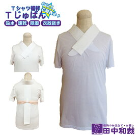 TじゅばんCOOL衣紋抜き+ Tシャツ半襦袢 吸水 速乾 除湿 高機能素材 夏用 衣紋抜き付き 女性用 TシャツサイズS,M,L,LL、衿ぐりサイズ、半衿の種類が選択できる。洗濯機で洗濯も可能。半襦袢、襦袢、長襦袢、うそつき襦袢、着物、レディース
