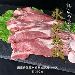 氷結熟成豚 肩ロース焼肉・生姜焼用 【2点以上購入で送料無料】