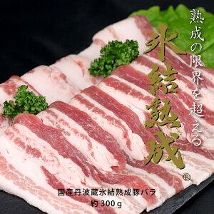 【高級】氷結熟成 豚バラ 焼肉用 900g 300g×3パック【送料無料】 ギフト豚バラ 豚バラ肉 豚肉 冷凍 熟成肉 熟成 国産豚肉 国産肉 肉 お肉 美味しい 国産 贈り物 プレゼント 記念日 お祝い 誕生