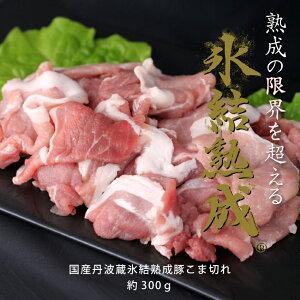 氷結熟成豚 こま切れ 【2点以上購入で送料無料】