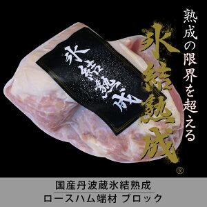氷結熟成豚 ロースハム 端材 【2点以上購入で送料無料】