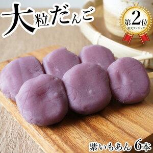 大粒紫いもあんだんご
