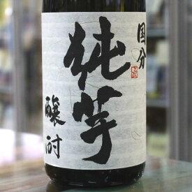 芋焼酎 純芋 じゅんいも 醸酎 黄麹 35度 原酒 2018年仕込み 720ml 鹿児島 国分酒造