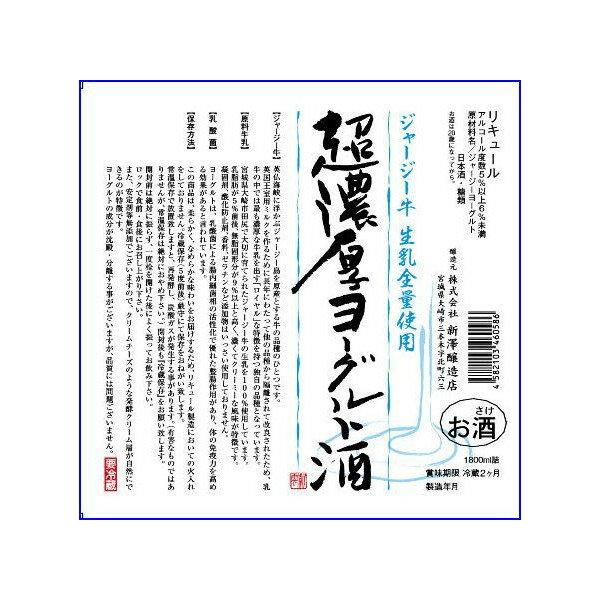 ヨーグルト酒 超濃厚 ジャージーヨーグルト酒 1.8L 1800ml 宮城 新澤醸造店