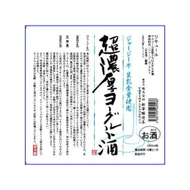 ヨーグルト酒 超濃厚 ジャージーヨーグルト酒 720ml 宮城 新澤醸造店 [クール便設定]