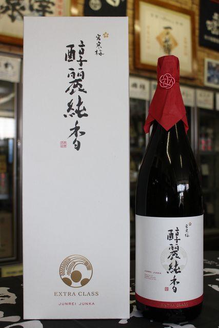 【EXTRA CLASS】宮寒梅(みやかんばい) 純米大吟醸 醇麗純香(じゅんれいじゅんか 1.8L