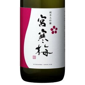 日本酒 宮寒梅 みやかんばい 純米大吟醸 720ml 宮城 寒梅酒造