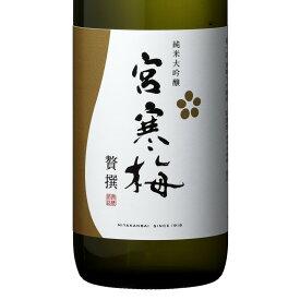 日本酒 宮寒梅 みやかんばい 純米大吟醸 贅撰 ぜいせん 1.8L 1800ml 宮城 寒梅酒造